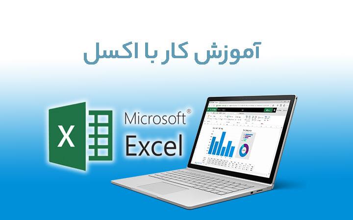 آموزش کار با نرم افزار مایکروسافت اکسل