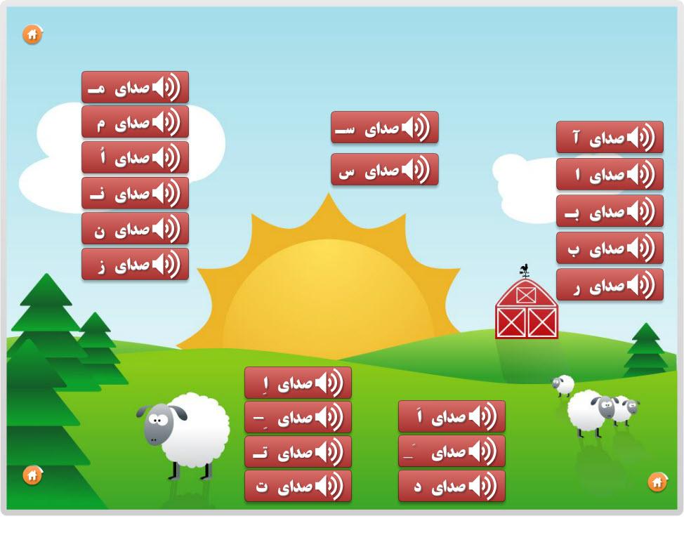 آموزش پیش دبستان - بورس محتوای الکترونیکی
