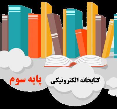 کتابخانه الکترونیکی پایه سوم