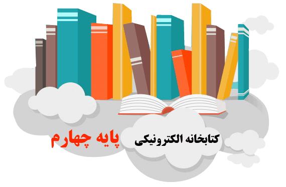 کتابخانه الکترونیکی پایه چهارم