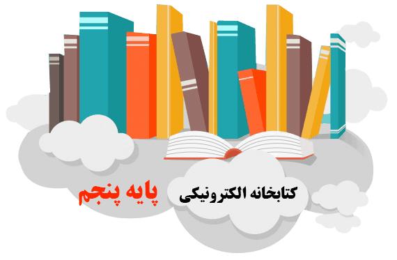 کتابخانه الکترونیکی پایه پنجم, کتابخانه الکترونیکی پایه پنجم, بورس محتوای الکترونیکی, بورس محتوای الکترونیکی