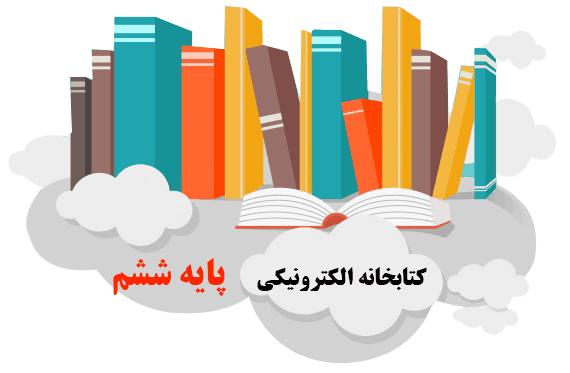 کتابخانه الکترونیکی پایه ششم, کتابخانه الکترونیکی پایه ششم, بورس محتوای الکترونیکی, بورس محتوای الکترونیکی