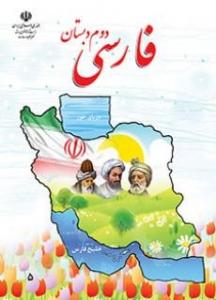 کتابخانه الکترونیکی پایه دوم فارسی دوم