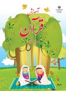 کتابخانه الکترونیکی پایه دوم قرآن