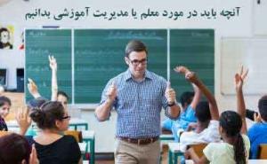 آنچه باید در مورد معلم یا مدیریت آموزشی بدانبم