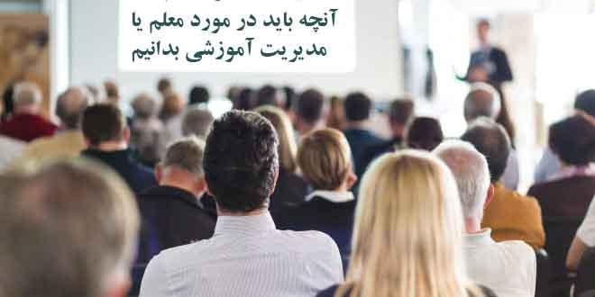 معلم, آنچه باید در مورد معلم یا مدیریت آموزشی بدانیم, بورس محتوای الکترونیکی, بورس محتوای الکترونیکی