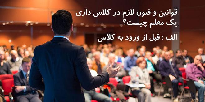 کلاس, قوانین و فنون لازم در کلاس داری یک معلم چیست؟, بورس محتوای الکترونیکی, بورس محتوای الکترونیکی