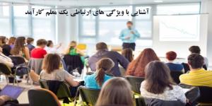 ارتباط, آشنایی با ویژگی های ارتباطی یک معلم کارآمد, بورس محتوای الکترونیکی, بورس محتوای الکترونیکی