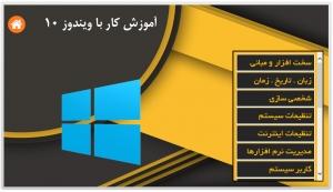 مدیریت سیستم در دستان شماست-آموزش ویندوز7 و 10
