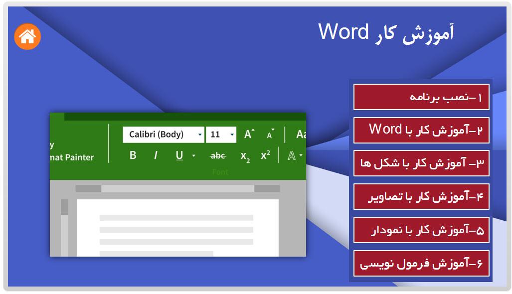 آموزش تولید کتاب و مقاله بدون تایپ یک کلمه در برنامه ورد
