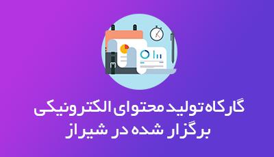 کارگاه محتوای الکترونیکی شیراز