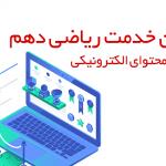 کارآفرینی, دوره آموزش ضمن خدمت کارآفرینی و تولید, بورس محتوای الکترونیکی, بورس محتوای الکترونیکی