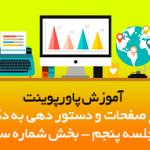 , آموزش ساخت کتاب الکترونیکی, بورس محتوای الکترونیکی, بورس محتوای الکترونیکی