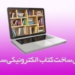 , آموزش پاورپوینت۲۰۱۹ ویژه دانش آموزان بخش شماره یک, بورس محتوای الکترونیکی, بورس محتوای الکترونیکی
