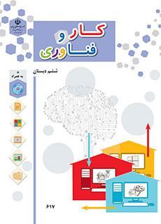 , کار و فناوری پایه ششم, بورس محتوای الکترونیکی, بورس محتوای الکترونیکی