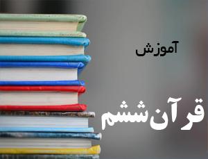 قرآن ششم