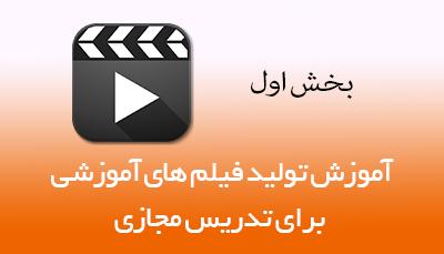 آموزش تولید فیلم های آموزشی برای تدریس مجازی