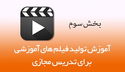 آموزش تولید فیلم های آموزشی برای تدریس مجازی – بخش سوم