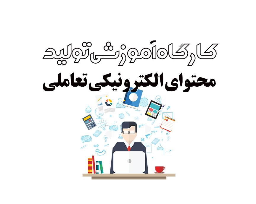 کارگاه آموزشی تولید محتوای الکترونیکی تعاملی