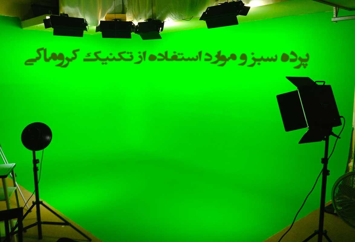 پرده سبز چگونه کار می کند