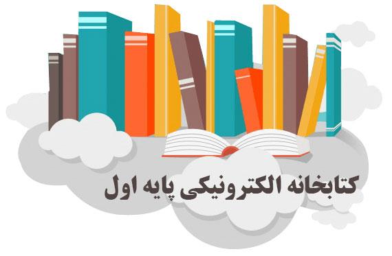 کتابخانه الکترونیکی پایه اول