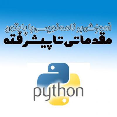 آموزش برنامه نویسی با پایتون مقدماتی تا پیشرفته