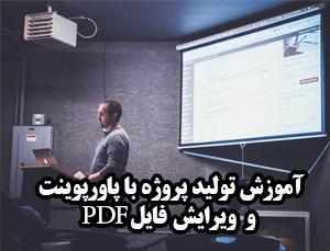 پاورپوینت و ویرایش فایل PDF