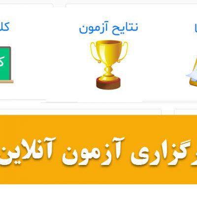 00:04 / 00:37 1 ثانیه تماشا کنید طریقه برگزاری آزمون آنلاین در شبکه های اجتماعی شاد، واتساپ، تلگرام ، اینستاگرام